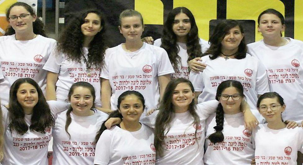 ילדות הפועל באר שבע כדורסל