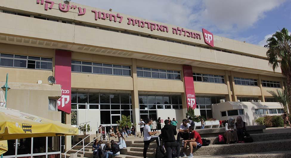 """המכללה האקדמית לחינוך ע""""ש קיי – מהמכללות הגדולות והיוקרתיות בישראל"""