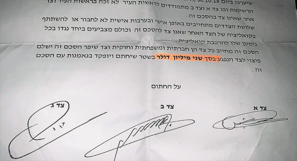 בלעדי: ההסכם שהביא לפיזור מועצת רהט
