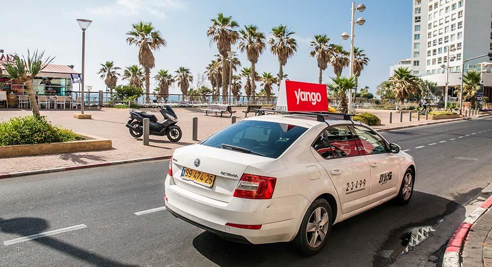 אפליקציית המוניות Yango הגיעה לבאר שבע