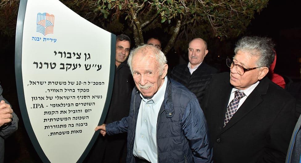 """מרגש: אחרי האצטדיון על שמו בבאר שבע, נחנך ביבנה גן ציבורי ע""""ש יעקב טרנר"""
