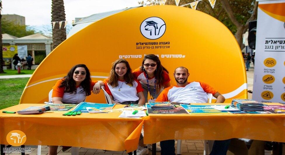 אגודת הסטודנטים במאבק נגד הקורונה