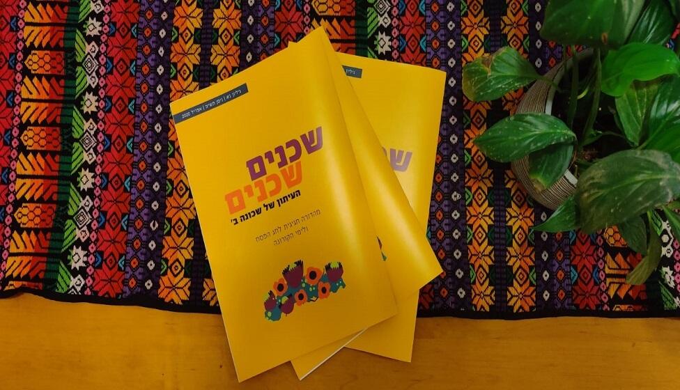 שכנים שכנים: עיתון שכונתי עבור אזרחים וותיקים בבאר שבע